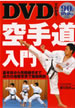 Introduction to Karate
